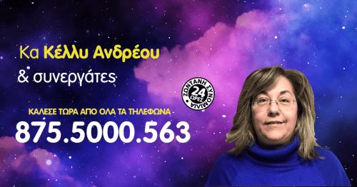 Κέλλυ Ανδρέου - Αστρολόγος