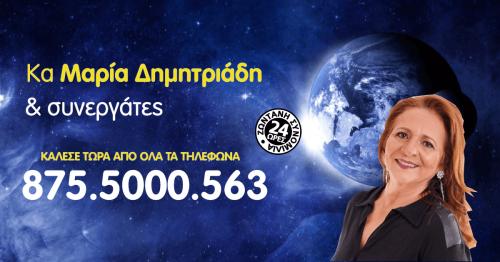 Μαρία Δημητριάδη - Αστρολόγος