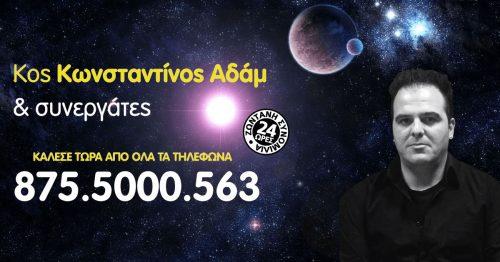 Αστρολόγος - Αδάμ