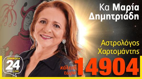 astranews_astrologos_dimitriadi