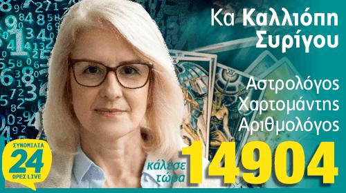 astranews_astrologos_kalliopi