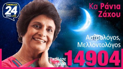 astranews_astrologos_rania