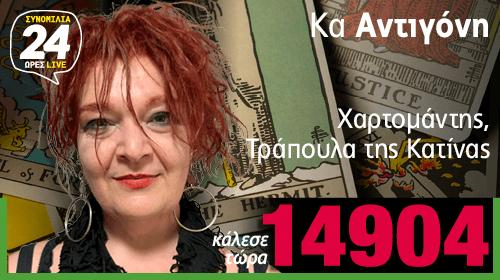 astranews_mentioum_antigoni