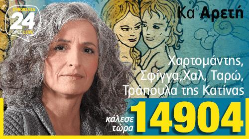 astranews_mentioum_areti