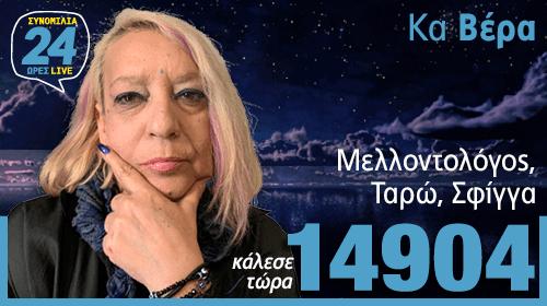 astranews_mentioum_bera