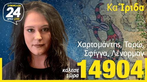 astranews_mentioum_irida