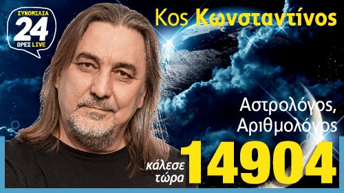 astranews_mentioum_konstantinos