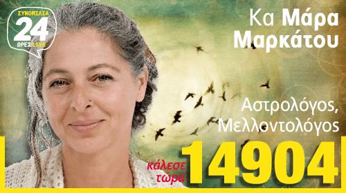 astranews_mentioum_mara